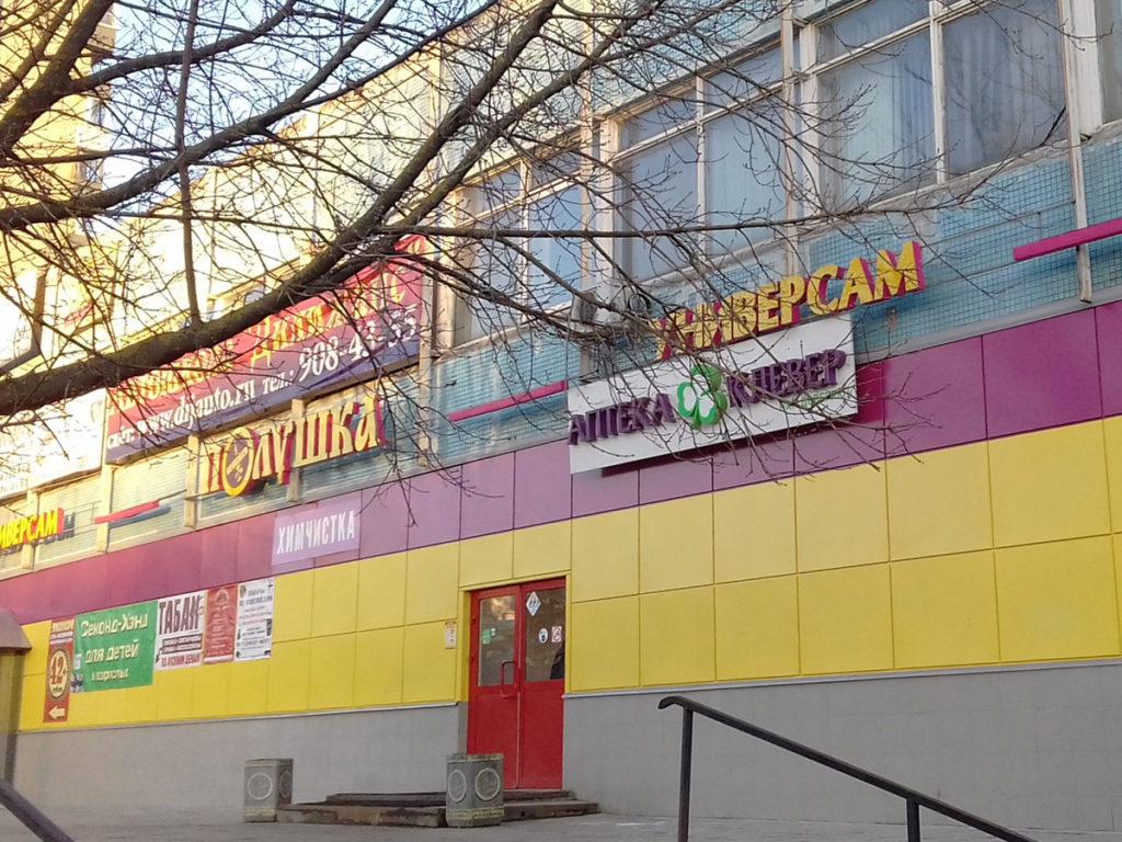 Универсам Полушка - навесной вентилируемый фасад из металлических кассет Санкт-Петербург