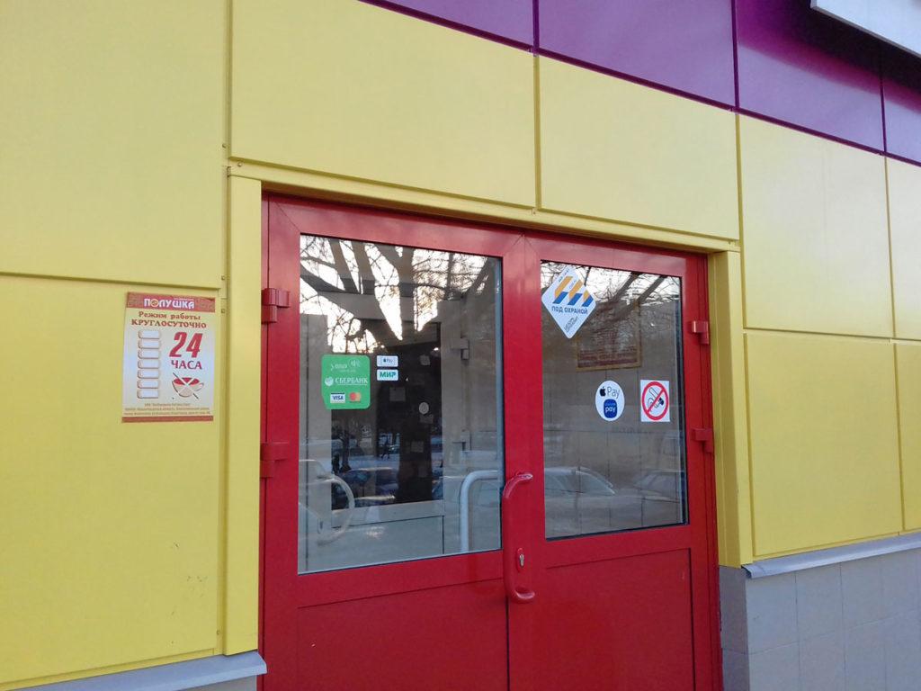 Универсам Полушка - навесной вентилируемый фасад из металлокассет под ключ
