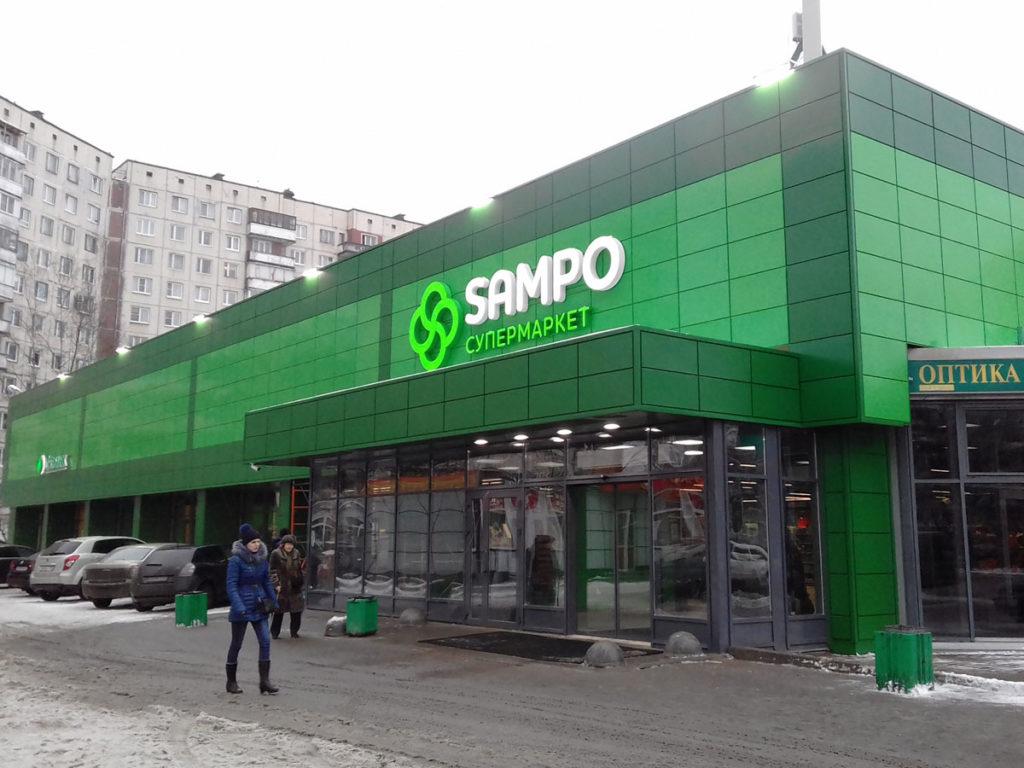 SAMPO супермаркет - навесной фасад из металлокассет спб
