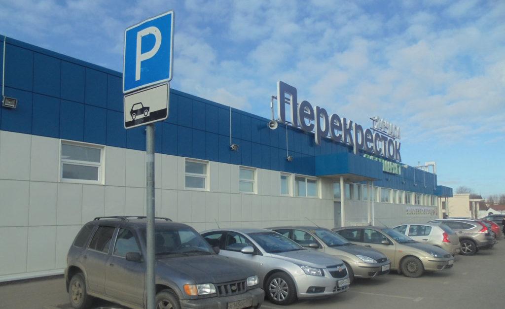 Супермаркет Перекресток - навесной вентилируемый фасад из металлокассет