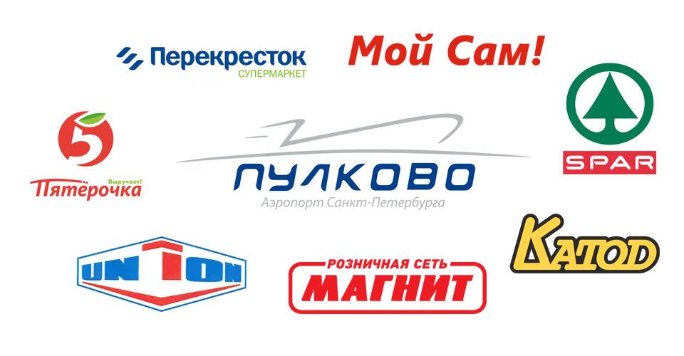 Выбрали навесные вентилируемые фасады из металлокассет от ФасадСтройПроект СПб: Пулково, мойки UNION, Мой сам, супермаркеты SPAR, Перекресток, Пятерочка, Магнит и др.
