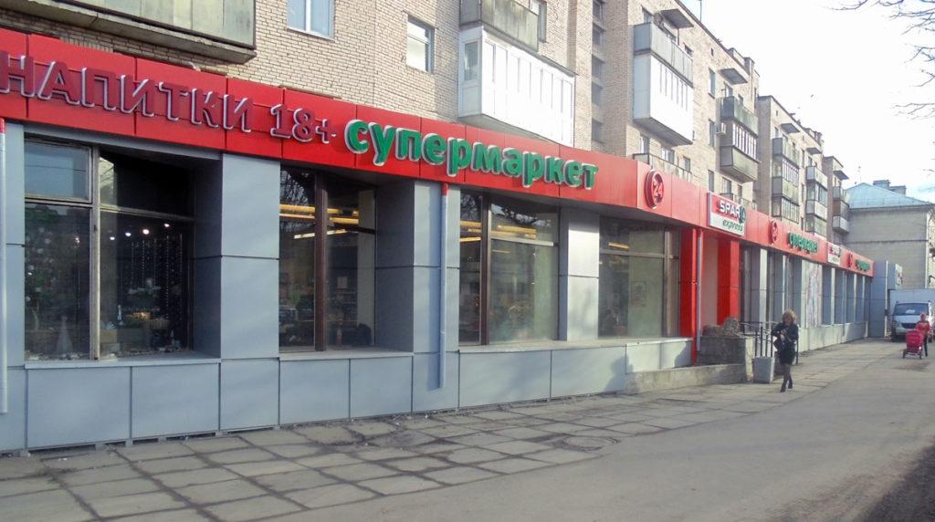 SPAR супермаркет - навесной вентилируемый фасад из металлокассет